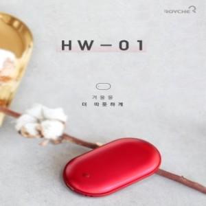 로이체 핸드워머(손난로)HW-01