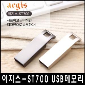 [USB 8G]이지스-ST700 USB메모리 8GB
