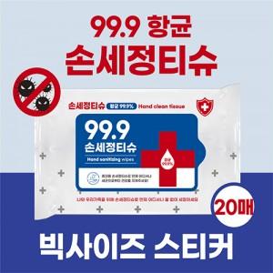 손세정티슈 20매 (손세정물티슈)