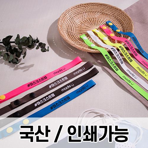 [인쇄가능]메이드유 마스크스트랩/마스크목걸이 똑딱이 단추 목걸이줄